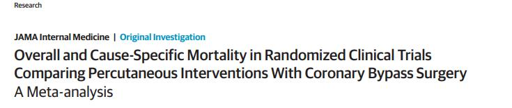 PCI vs CABG对冠心病患者全因及特异性死亡率的影响