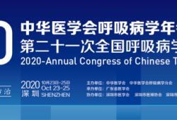 CTS2020会议报道 ︳钟南山院士分享新冠病毒预测及治疗进展