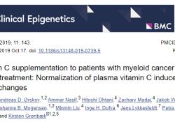"Clin Epigenetics:口服<font color=""red"">维生</font><font color=""red"">素</font>C可恢复血液恶性肿瘤患者的血浆<font color=""red"">维生</font><font color=""red"">素</font>C的水平"