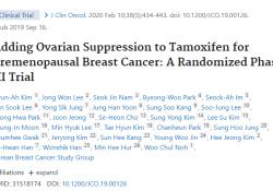 J Clin Oncol:他莫昔芬联合卵巢抑制功能可显著延长绝经前乳腺癌患者的无病生存期