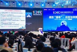 聚焦医院绩效考核,助推医疗品质提升:平安健康(检测)中心亮相首届中国医院绩效大会