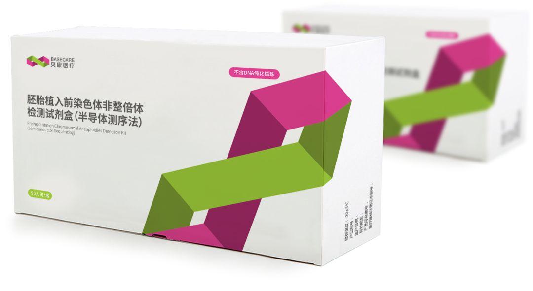 """安心备孕!国内首个获批三代试管PGS试剂盒""""上保险"""",保额高达40万"""