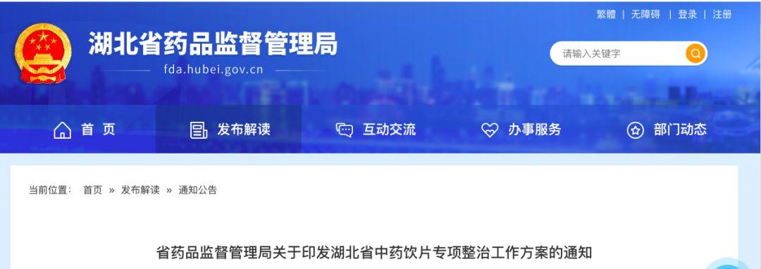 国家药监局发文:中药饮片专项整治开始