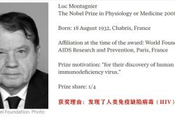 """诺贝尔奖得主称新冠为人造病毒,被批""""长期从事<font color=""""red"""">伪科学</font>"""""""