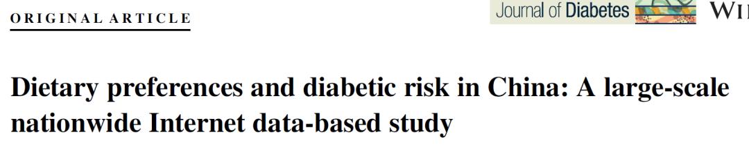 J Diabetes:研究了 2 亿中国人饮食,他们画出了全球第一张口味与疾病地图……