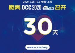"OCC2020|心在云端,无远弗届——大会主席葛均波院士详解""云上<font color=""red"">东方</font>"""