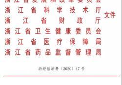 """官方发文,鼓励医院采购<font color=""""red"""">国产</font>器械"""