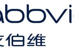 艾伯维已完成对艾尔建的全部收购,强大的在研产品组合助力长期可持续增长