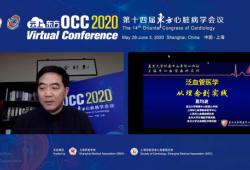 OCC 2020丨葛均波院士:泛血管醫學——從理念到實踐