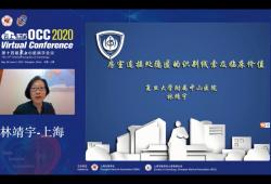 OCC 2020 | 林靖宇教授:特殊心电现象的识别线索与临床价值