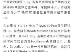"2020EAN大会速递丨青少年NMOSD<font color=""red"">患者</font>Satralizumab给药方案:与成年<font color=""red"">患者</font>一致"