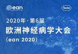 "2020 EAN:脊髓性肌萎缩症系列研究<font color=""red"">热点</font>(二)"