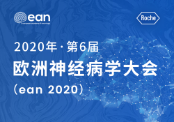 "2020 EAN丨聚焦<font color=""red"">脊髓</font><font color=""red"">性</font><font color=""red"">肌萎缩</font><font color=""red"">症</font>(SMA)治疗期望,共同推进全球SMA诊疗发展"