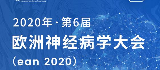 EAN 2020 | 大咖有话说:标志物研究新进展,神经退行性疾病诊断有望前移