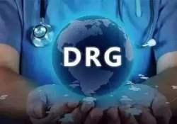 "DRGs付费来了,<font color=""red"">传统</font>诊疗模式或将迎来大变革!"