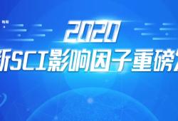 重磅!2020 SCI影响力因子发布!