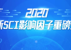 "2020 SCI<font color=""red"">影响</font>力<font color=""red"">因子</font>发布!"