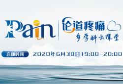 论道疼痛多学科云课堂——神经病理性疼痛的新进展
