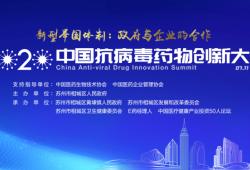 """""""新型举国体制:政府与企业的合作""""  2020中国抗病毒药物创新大会在苏州召开"""