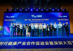 深圳·盐田·健康产业合作促进会暨深圳健康智谷项目推介会成功举办, 现场达成20000m2产业空间意向