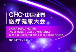 2020趋势 | 中国医疗健康产业投资渐入佳境