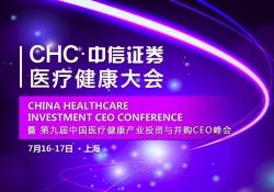 "2020<font color=""red"">趋势</font> | 中国医疗健康产业投资渐入佳境"