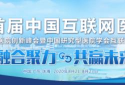 2020首屆中國互聯網醫院大會8月即將精彩開幕