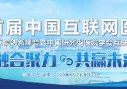 """2020首届中国互联网<font color=""""red"""">医院</font><font color=""""red"""">大会</font>8月即将精彩开幕"""