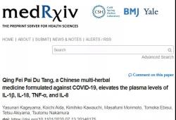 medRxiv:警惕!日本研究发现,清肺排毒汤会导致促炎细胞因子水平上调!