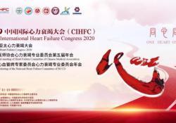 "2020中国国际<font color=""red"">心力</font>衰竭大会即将拉开帷幕"