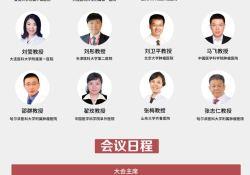 特别预告 | JACC:肿瘤心脏病学杂志.e-Club暨中国国际心力衰竭大会联合论坛,7.16日精彩开播!
