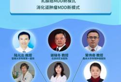活动 | 肿瘤多学科诊断MDD新模式乘风破浪