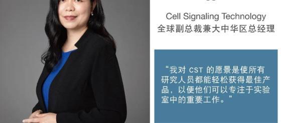 CST新晋总经理谢英:新冠疫情后,诸多疾病机制研究将加速推进