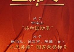 """<font color=""""red"""">钟</font><font color=""""red"""">南山</font>获共和国勋章!"""