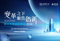 參會報名 2020第四屆RWE真實世界研究峰會報名通知