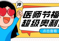 """<font color=""""red"""">医师</font>节三大福利!领一次爽一年!"""