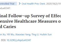 Oral Health Prev Dent:实施全面的口腔保健措施,既能预防又能减少儿童早期龋病的发生