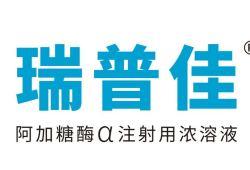 武田瑞普佳®(阿加糖酶α注射用浓溶液)获批进入中国,为法布雷病患者带来更多治疗选择