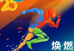 """传递战疫<font color=""""red"""">中国</font>策,释放疫后新力量,2020健康界峰会盛大开幕"""