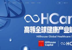"""""""高瓴HCare2020全球健康产业峰会""""参会全攻略"""