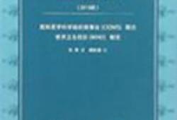 最新版CIOMS伦理准则:适用于指导全球的健康研究