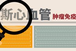 Circulation:肿瘤免疫疗法得不偿失?心血管警示!