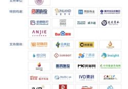 "第七届中国<font color=""red"">IVD</font>产业投资与并购CEO论坛暨<font color=""red"">IVD</font>及精准医疗产业联盟年会"