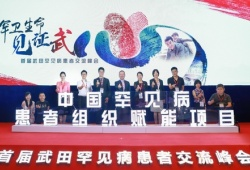 武田中国首届罕见病患者交流峰会成功召开 赋能患者组织成长