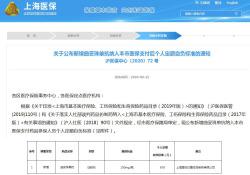 """首个<font color=""""red"""">国产</font>曲妥珠单抗纳入上海医保,个人自付670元/瓶"""