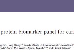 Br J Cancer:新型尿蛋白标志物或可应用于早期胃癌诊断