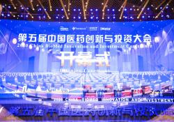中国医药创新与投资大会在苏召开,医药产业新格局显现