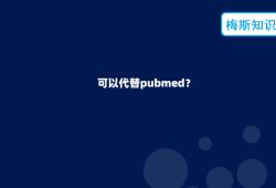 知网文献检索可以替代pubmed吗?