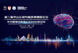院士领衔:第二届华山认知与脑疾病国际论坛大会直播