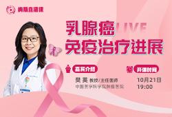 中国医学科学院肿瘤医院樊英教授直播解读:乳腺癌免疫治疗进展